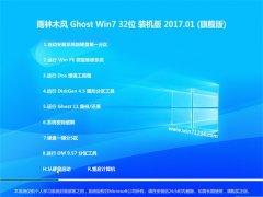 雨木风林GHOST Win7 (32位) 精选装机版2017V01(免激活)