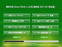 雨木风林Ghost Win8.1 x32 精选装机版2017V04(绝对激活)