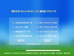雨木风林Ghost Win8.1 32位 通用装机版2017V05(永久激活)