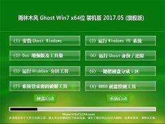 雨木风林GHOST WIN7 (64位)家庭普通版v201705(绝对激活)