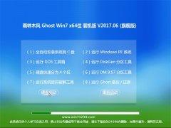 雨木风林GHOST WIN7 (X64)稳定装机版2017v06(免激活)