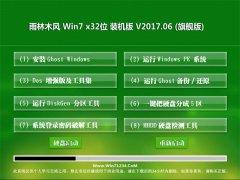 雨木风林GHOST Win7 X32位安全装机版V2017.06月(免激活)