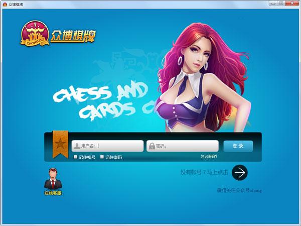 众博棋牌游戏大厅 V1.0.0