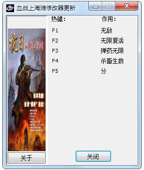 抗日血战上海滩五项修改器+5 V1.0 绿色版