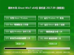 雨木风林GHOST WIN7 x64 万能装机版v2017.09(永久激活)