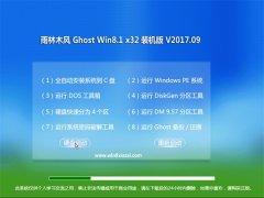 雨木风林Ghost Win8.1 X32 安全装机版v201709(自动激活)