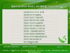 雨木风林Ghost Win8.1 (X64) 安全装机版2017.09月(自动激活)
