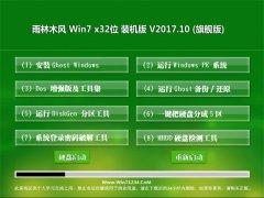 雨木风林GHOST WIN7 X32 精致装机版2017.10(永久激活)