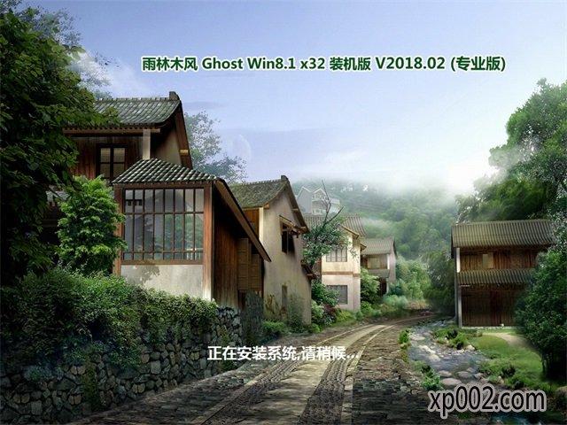 雨木风林Ghost Win8.1 x86 正式装机版 v2018.02(完美激活)