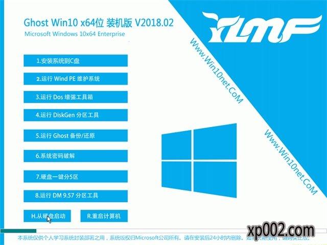 雨木风林Ghost Win10 64位 企业装机版 v2018.02(自动激活)