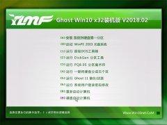 雨木风林Ghost Win10 X86 增强装机版 v2018.02(自动激活)