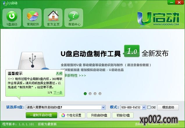 u启动u盘启动盘制作软件V7.5.2官网版