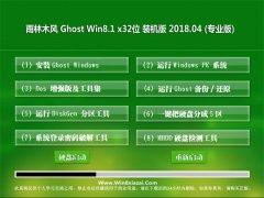 雨木风林Ghost Win8.1 (32位) 极速稳定版V2018.04月(绝对激活)