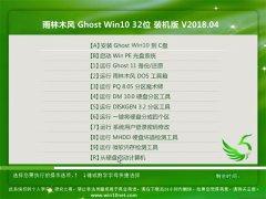 雨木风林Ghost Win10 x32 稳定装机版2018.04月(无需激活)