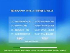 雨木风林Ghost Win8.1 (X32) 极速装机版2018年05月(自动激活)