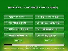 雨木风林GHOST WIN7 X32位 经典装机版v201806(免激活)