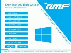 雨木风林GHOST WIN7 x64 全新装机版V201807(激活版)