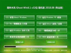 雨木风林Ghost Win8.1 X32 稳定装机版v201808(免激活)