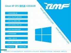 雨木风林GHOST XP SP3 特别装机版【V2018年09月】