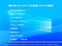 雨木风林GHOST WIN7 32位 全新装机版v2018年09月(免激活)