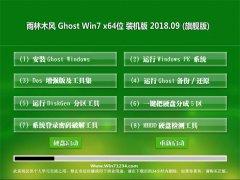 雨木风林GHOST WIN7 (64位) 万能装机版v2018.09(永久激活)