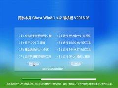 雨木风林Ghost Win8.1 x32位 绝对装机版v2018年09月(自动激活)