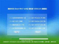 雨木风林GHOST WIN7 (X64) 绝对装机版2018年10月(绝对激活)