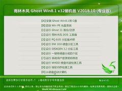雨木风林Ghost Win8.1 32位 电脑城装机版2018V10(免激活)
