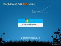 雨木风林GHOST Win7x86 绝对旗舰版 v201811(激活版)