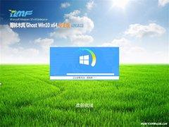 雨木风林Ghost Win10 x64位 自动激活 专业版 V2018.11