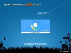雨木风林GHOST Win7x86 热门旗舰版 v201901(永久激活)