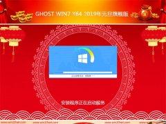雨木风林GHOST Win7x64位 2019元旦旗舰版(永久激活)