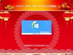 雨木风林Ghost Win7 x86 2019元旦旗舰版(自动激活)