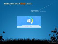 雨木风林GHOST XP SP3 通用装机版【v201903】