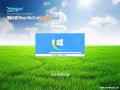 雨木风林Ghost Win10 x64 超纯专业版 2019v03(永久激活)