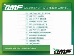 雨林木风 Ghost Win7 32位旗舰版 v2019.06