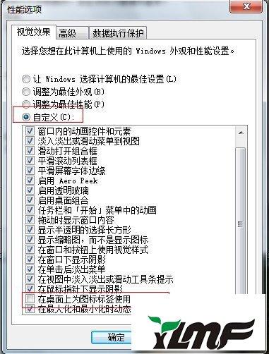 win7系统桌面图标蓝底的解决方法