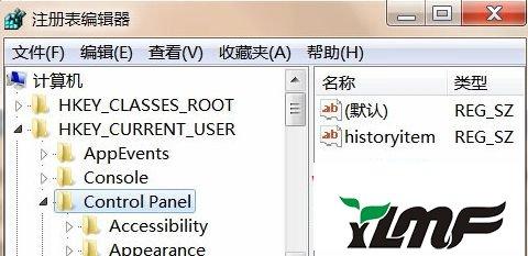 win7系统禁用注册表的操作方法