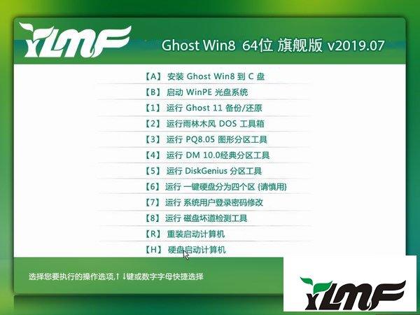 雨林木风 Ghost Win8.1 64位旗舰版 v2019.07