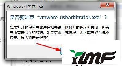 win7系统卸载虚拟机的操作方法