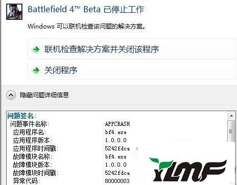 win7系统玩战地4游戏停止工作的解决方法